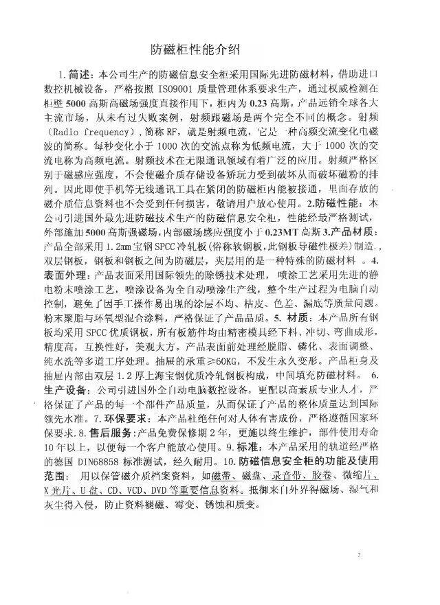 防磁保险柜介绍.jpg